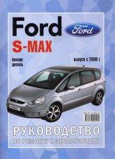 Ford S-MAX / Galaxy c 2006 г.в. Руководство по ремонту, эксплуатации и техническому обслуживанию.