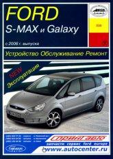Ford S-MAX и Ford Galaxy с 2006 г.в. Руководство по ремонту, эксплуатации и техническому обслуживанию. - артикул:2186