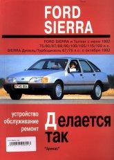 Ford Sierra 1982-1990 г.в. Руководство по ремонту и техническому обслуживанию, инструкция по эксплуатации.