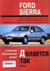 Ford Sierra 1982-1990 г.в. Руководство по ремонту и техническому обслуживанию, инструкция по эксплуатации. - артикул:2159