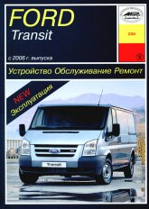 Ford Transit с 2006 г.в. Руководство по ремонту, эксплуатации и техническому обслуживанию. - артикул:2187