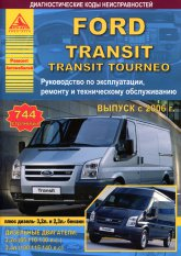 Ford Transit и Ford Transit Tourneo с 2006 г.в. Руководство по ремонту, эксплуатации и техническому обслуживанию. - артикул:2226