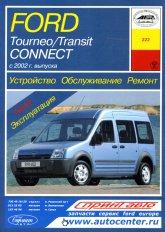Ford Transit Connect и Ford Tourneo Connect с 2002 г.в. Руководство по ремонту, эксплуатации и техническому обслуживанию. - артикул:1677
