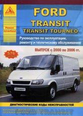 Ford Transit и Ford Transit Tourneo 2000-2006 г.в. Руководство по ремонту, техническому обслуживанию, инструкция по эксплуатации. - артикул:1815