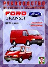 Ford Transit 1986-1998 г.в. Руководство по ремонту, эксплуатации и техническому обслуживанию Ford Transit с дизельным двигателем. - артикул:36