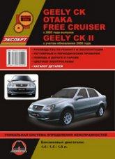 Geely СК, Geely СК-II, Geely Otaka, Geely Free Cruiser с 2005 г.в. Руководство по ремонту и техническому обслуживанию, инструкция по эксплуатации. - артикул:6308