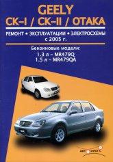 Geely СК, Geely СК-II, Geely Otaka с 2005 г.в. Руководство по ремонту, эксплуатации и техническому обслуживанию. - артикул:48