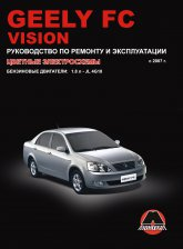 Geely FC и Geely Vision с 2007 г.в. Руководство по ремонту, эксплуатации и техническому обслуживанию. - артикул:3298