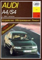 Audi A4 и Audi S4 1994-2000 г.в. Руководство по ремонту, эксплуатации и техническому обслуживанию. - артикул:1733