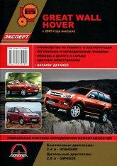 Great Wall Hover с 2005 г.в. Руководство по ремонту, эксплуатации и техническому обслуживанию. Каталог запасных частей. - артикул:3948