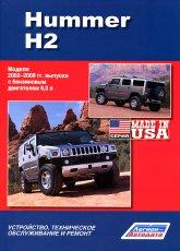 Руководство по ремонту и техническому обслуживанию Hummer H2 2002-2009 г.в. - артикул:4090