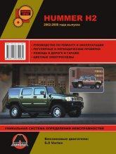 Hummer H2 2002-2008 г.в. Руководство по ремонту, эксплуатации и техническому обслуживанию.
