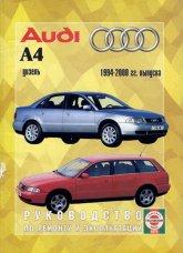 Audi A4 1994-2000 г.в. Руководство по ремонту, эксплуатации и техническому обслуживанию дизельных моделей. - артикул:205