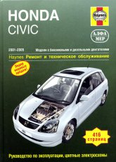 Honda Civic 2001-2005 г.в. Руководство по ремонту и техническому обслуживанию, инструкция по эксплуатации. - артикул:1985