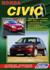 Руководство по ремонту и техническому обслуживанию Honda Civic 2001-2005 г.в. - артикул:1657