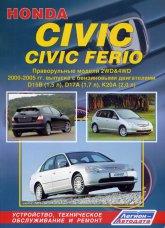 Руководство по ремонту и техническому обслуживанию Honda Civic / Civic Ferio 2000-2005 г.в. - артикул:3432