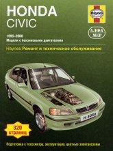 Honda Civic 1995-2000 г.в. Руководство по ремонту, эксплуатации и техническому обслуживанию. - артикул:854