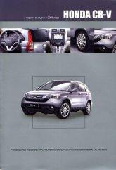 Руководство по ремонту и эксплуатации Honda CR-V 2007-2012 г.в. - артикул:3451