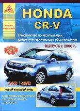 Honda CR-V с 2006 г.в. Руководство по ремонту и техническому обслуживанию, инструкция по эксплуатации. - артикул:2107