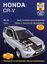 Honda CR-V MK II 2002-2006 г.в. Руководство по ремонту, эксплуатации и техническому обслуживанию. - артикул:1052