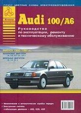 Audi 100 / Audi А6 1990-1997 г.в. Руководство по ремонту, эксплуатации и техническому обслуживанию.