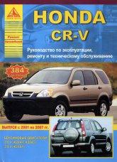 Honda CR-V 2001-2007 г.в. Руководство по ремонту и техническому обслуживанию, инструкция по эксплуатации. - артикул:2240
