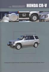 Руководство по ремонту и эксплуатации Honda CR-V 1995-2001 г.в.