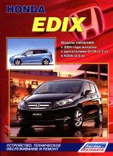 Руководство по ремонту и техническому обслуживанию Honda Edix с 2004 г.в. - артикул:3449