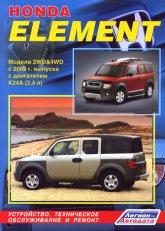 Руководство по ремонту и техническому обслуживанию Honda Element 2003-2011 г.в. - артикул:1836