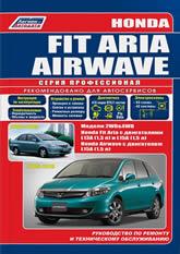 Руководство по ремонту и техническому обслуживанию Honda Fit Aria / Airwave 2002-2010 г.в. - артикул:3765