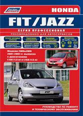 Руководство по ремонту и техническому обслуживанию Honda Fit / Jazz 2001-2007 г.в.