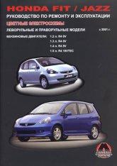 Honda Fit и Honda Jazz с 2001 г.в. Руководство по ремонту и техническому обслуживанию, инструкция по эксплуатации. - артикул:1745