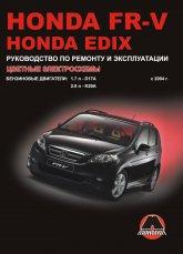 Honda FR-V и Honda Edix с 2004 г.в. Руководство по ремонту, эксплуатации и техническому обслуживанию. - артикул:3014