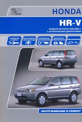 Руководство по ремонту и эксплуатации Honda HR-V 1998-2005 г.в. - артикул:81