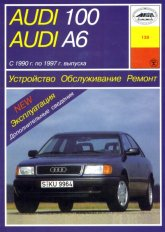 Audi 100/A6, Audi 100/A6 Avant, Audi 100/A6 Quattro 1990-1997 г.в. Руководство по ремонту, эксплуатации и техническому обслуживанию.