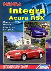 Руководство по ремонту и эксплуатации Honda Integra и Acura RSX 2001-2007 г.в. - артикул:3476