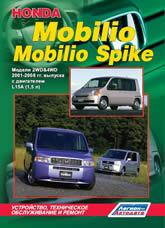 Руководство по ремонту и эксплуатации Honda Mobilio / Mobilio Spike 2001-2008 г.в. - артикул:3430