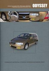 Руководство по ремонту и эксплуатации Honda Odyssey 1999-2003 г.в. - артикул:3429