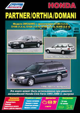 Руководство по ремонту и эксплуатации Honda Partner / Domani / Orthia 1996-2002 г.в. - артикул:2068