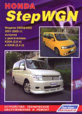 Руководство по ремонту и эксплуатации Honda StepWGN 2001-2005 г.в. - артикул:1910