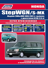 Руководство по ремонту и эксплуатации Honda StepWGN и Honda S-MX 1996-2001 г.в. - артикул:3454