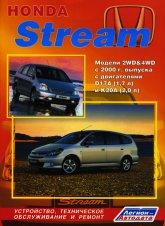 Руководство по ремонту и техническому обслуживанию Honda Stream 2000-2006 г.в. - артикул:1559