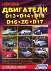 Руководство по ремонту и техническому обслуживанию бензиновых двигателей Honda D13 / 15 / 16(ZC) / 17.