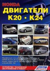 Руководство по ремонту и техническому обслуживанию бензиновых двигателей Honda 2.0 л (K20A), 2.4 л (K24A). - артикул:3433