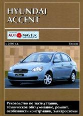 Hyundai Accent с 2006 г.в. Руководство по ремонту и техническому обслуживанию, инструкция по эксплуатации. - артикул:3386