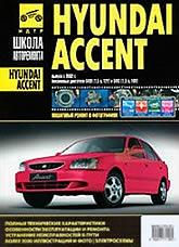 Hyundai Accent с 2002 г.в. Руководство по ремонту, эксплуатации и техническому обслуживанию. - артикул:1281