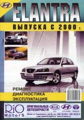 Hyundai Elantra 2000-2005 г.в. Руководство по ремонту и техническому обслуживанию, инструкция по эксплуатации. - артикул:520