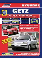 Руководство по ремонту и техническому обслуживанию Hyundai Getz с 2002 и 2005 г.в. - артикул:2048