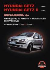 Hyundai Getz с 2002 и 2005 г.в. Руководство по ремонту, эксплуатации и техническому обслуживанию. - артикул:1952