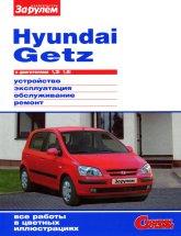 Hyundai Getz с 2002 г.в. Цветное издание руководства по ремонту, эксплуатации и техническому обслуживанию. - артикул:3469